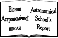 Astronomical School's Report